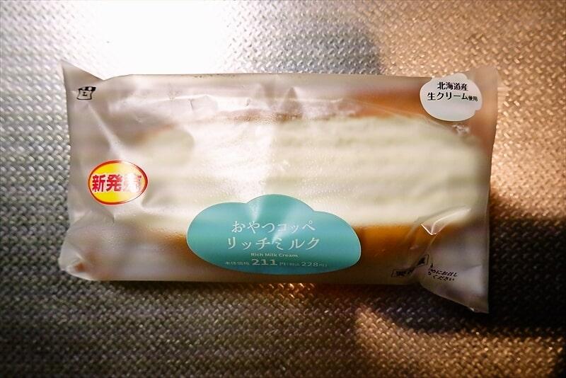 ローソン『おやつコッペ リッチミルク』9
