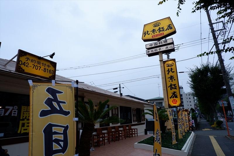 『北京飯店』外観写真