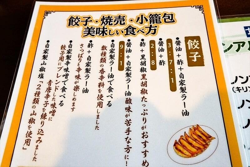 『北京飯店』メニュー1
