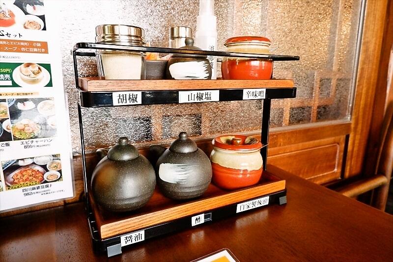 『北京飯店』卓上調味料