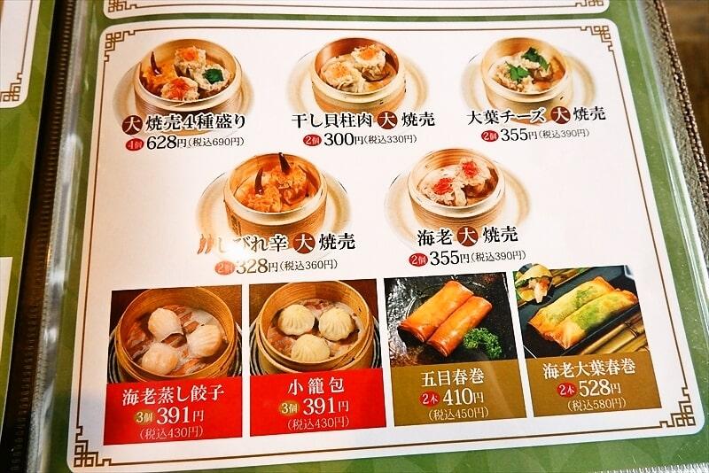『北京飯店』メニュー5