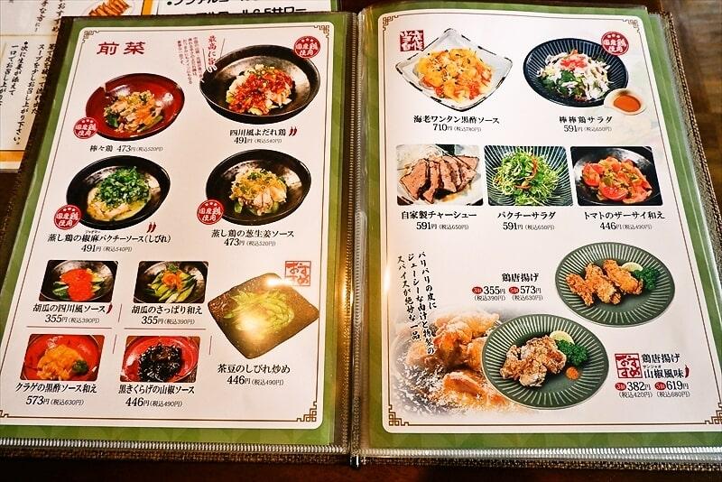 『北京飯店』メニュー6