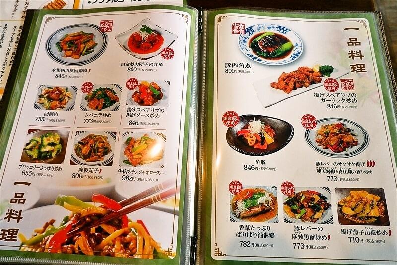 『北京飯店』メニュー8