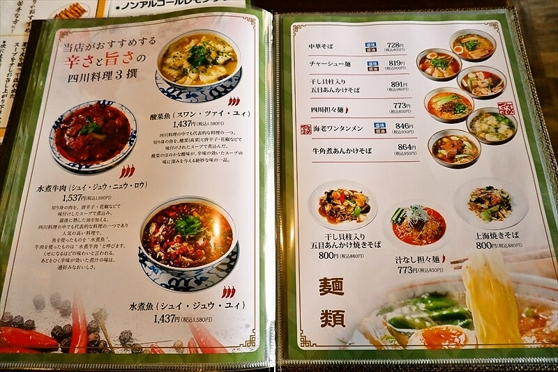 『北京飯店』メニュー9