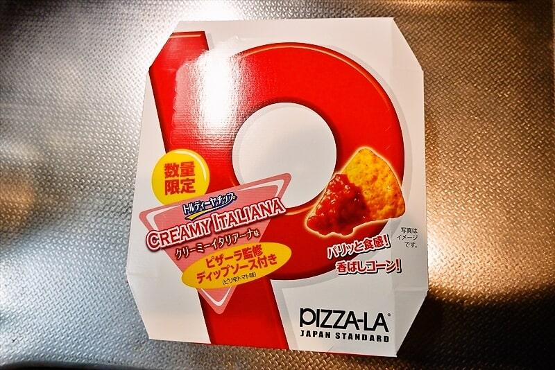 ピザーラピザBOXトルティーヤチップス&ソース1