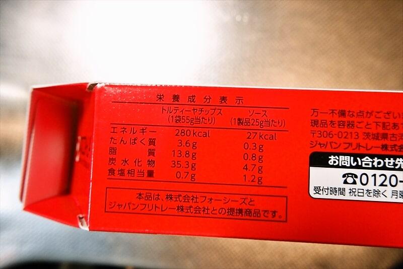 ピザーラピザBOXトルティーヤチップス&ソース3
