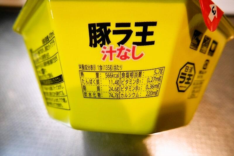 『日清 汁なし豚ラ王』2