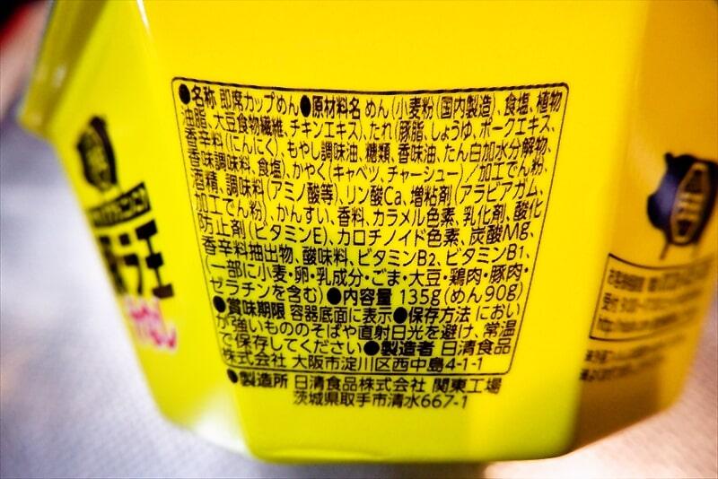 『日清 汁なし豚ラ王』3