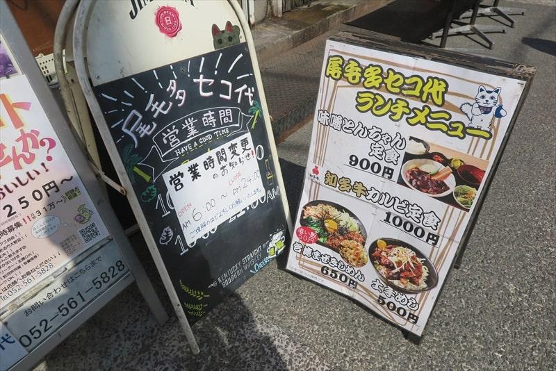 『尾毛多セコ代』メニュー写真