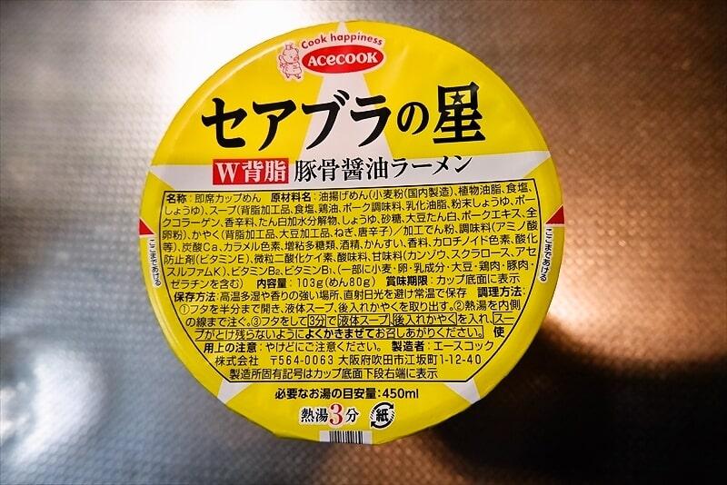『セアブラの星 W背脂豚骨醤油ラーメン』1
