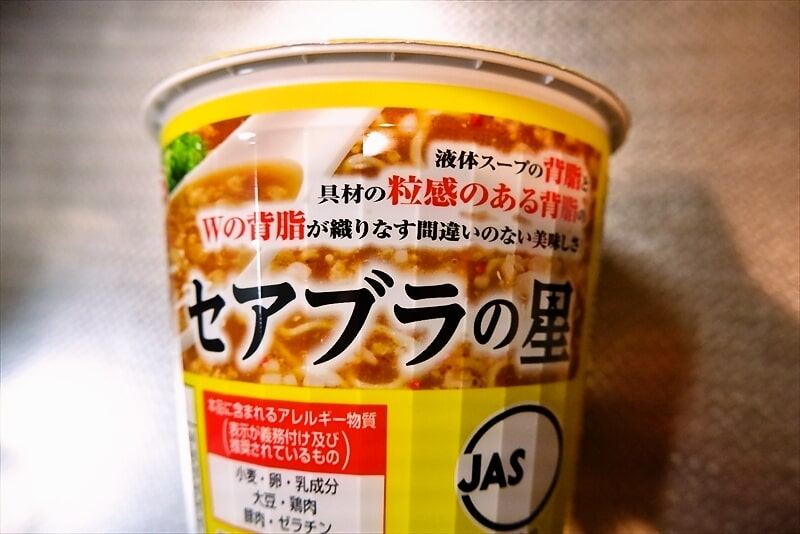『セアブラの星 W背脂豚骨醤油ラーメン』3