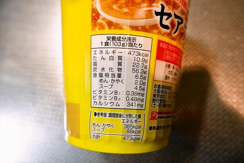 『セアブラの星 W背脂豚骨醤油ラーメン』4