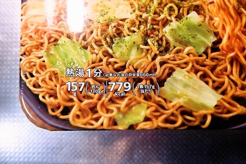 『セブンイレブン 1分湯戻し大盛りソース焼そば』2