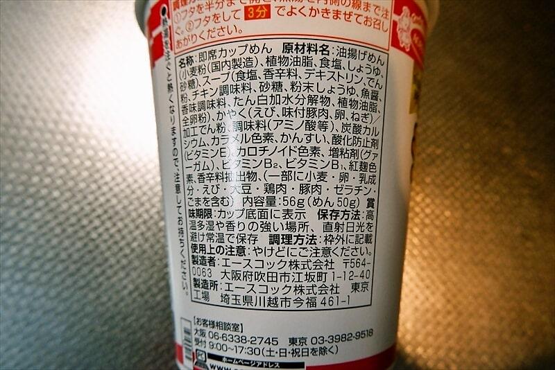 『エースコック シュリンプヌードル』5