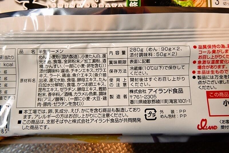 『アイランド食品 銘店伝説 支那そばや』4