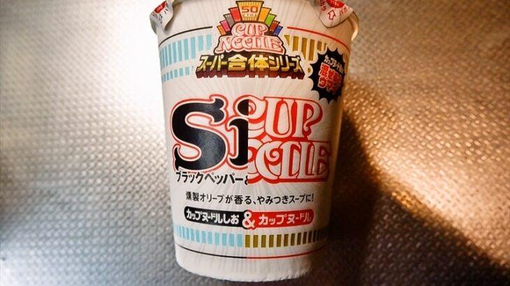 【醤油】『スーパー合体シリーズ カップヌードル&しお』レビュー【塩】