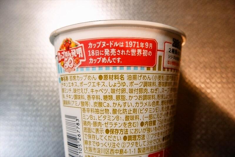 『スーパー合体シリーズ カップヌードル&しお』4