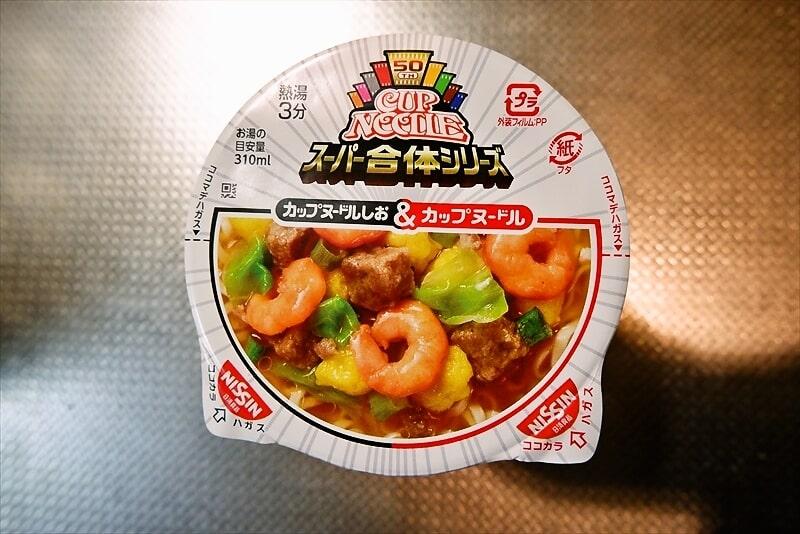 『スーパー合体シリーズ カップヌードル&しお』6