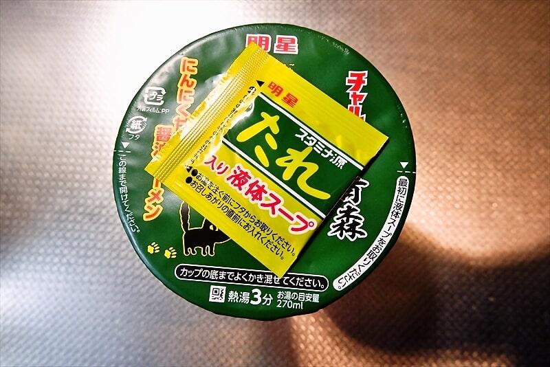 『青森スタミナ源たれ にんにく甘旨醤油ラーメン』1