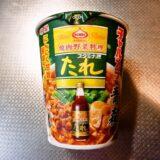 『青森スタミナ源たれ にんにく甘旨醤油ラーメン』実食レビュー!