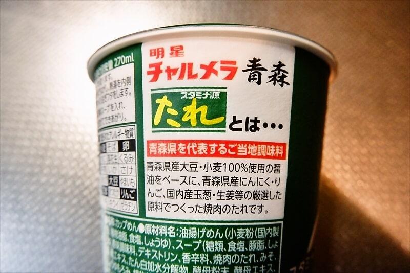 『青森スタミナ源たれ にんにく甘旨醤油ラーメン』3