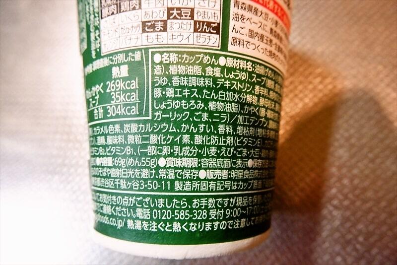 『青森スタミナ源たれ にんにく甘旨醤油ラーメン』4