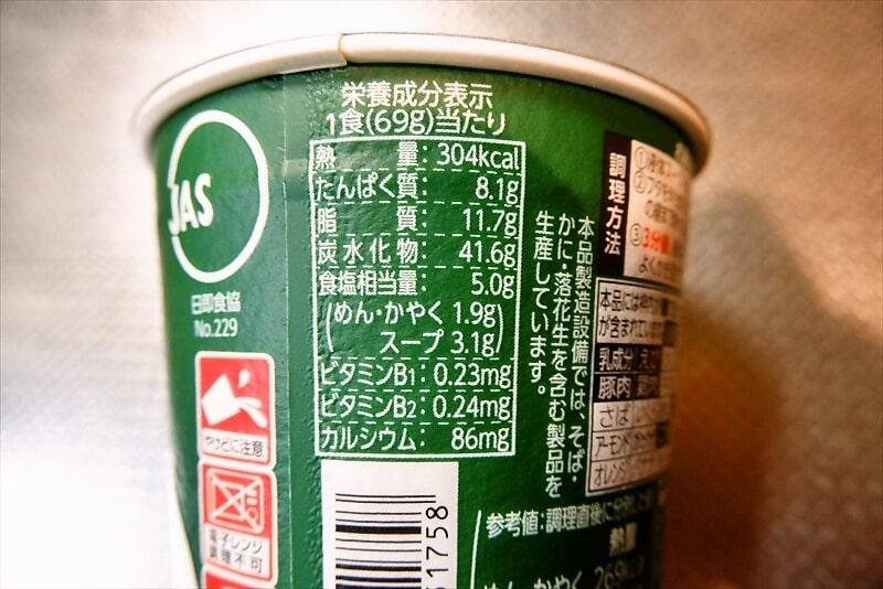『青森スタミナ源たれ にんにく甘旨醤油ラーメン』5