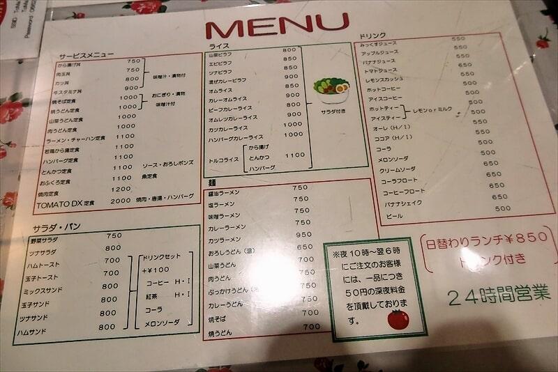 『カフェレスト トマト』メニュー1