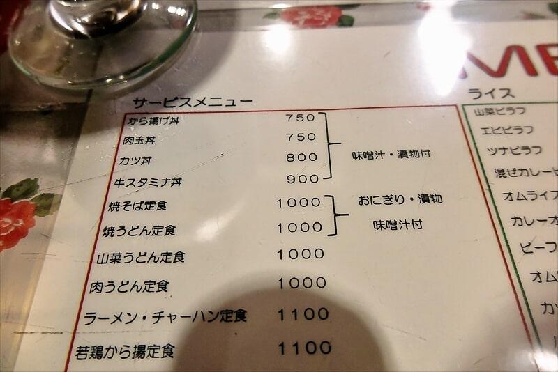 『カフェレスト トマト』メニュー2