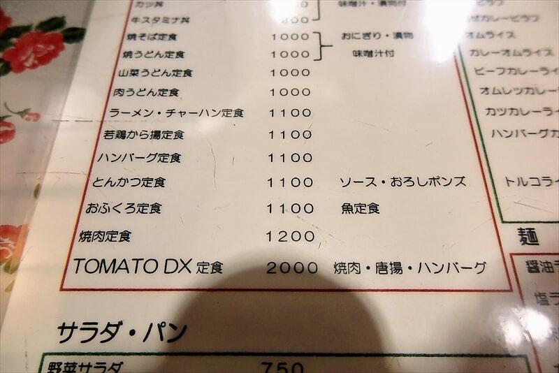 『カフェレスト トマト』メニュー3