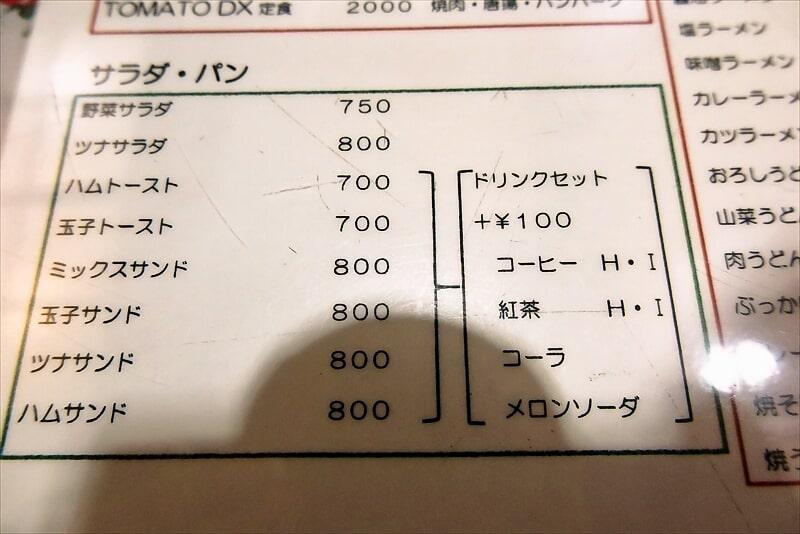 『カフェレスト トマト』メニュー4