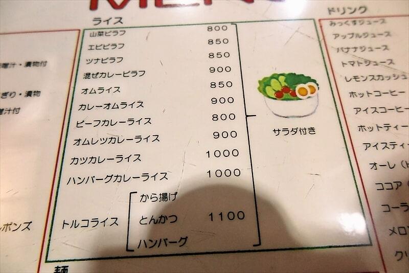 『カフェレスト トマト』メニュー5