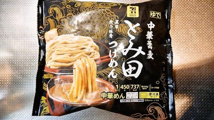 『中華蕎麦 とみ田 濃厚魚介豚骨つけめん』冷凍1