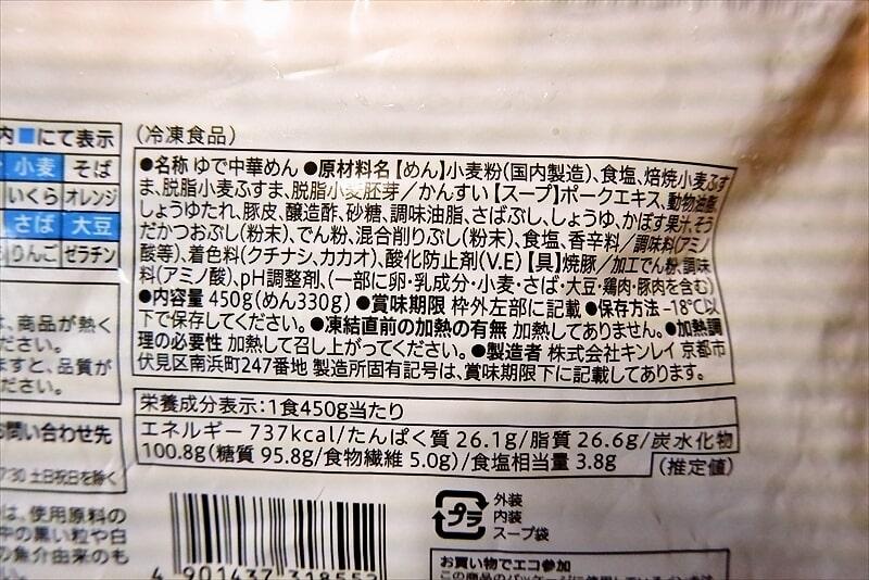『中華蕎麦 とみ田 濃厚魚介豚骨つけめん』冷凍2