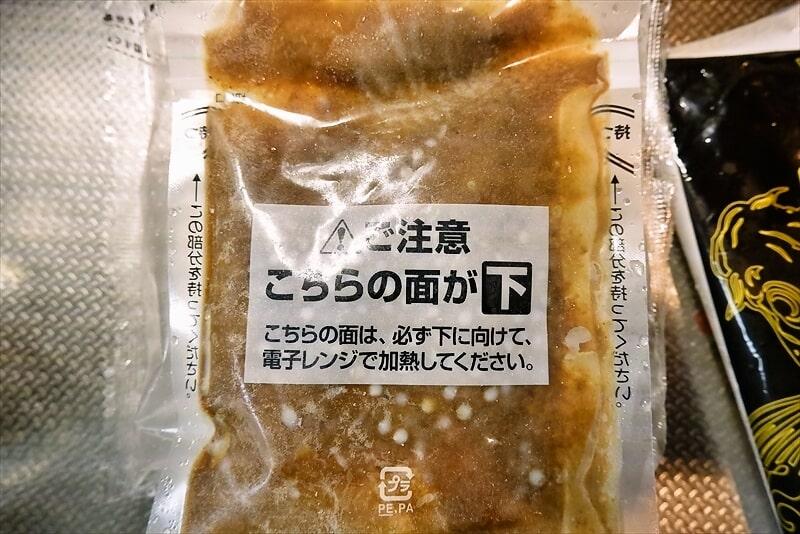 『中華蕎麦 とみ田 濃厚魚介豚骨つけめん』冷凍5