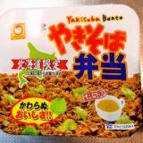 スープ付き!『マルちゃん 北海道限定 やきそば弁当』とは何でしょう?