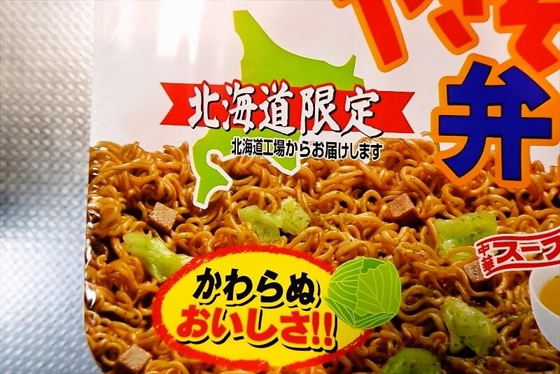 『マルちゃん 北海道限定 やきそば弁当』2