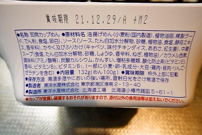 『マルちゃん 北海道限定 やきそば弁当』3