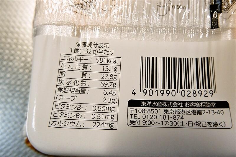 『マルちゃん 北海道限定 やきそば弁当』4