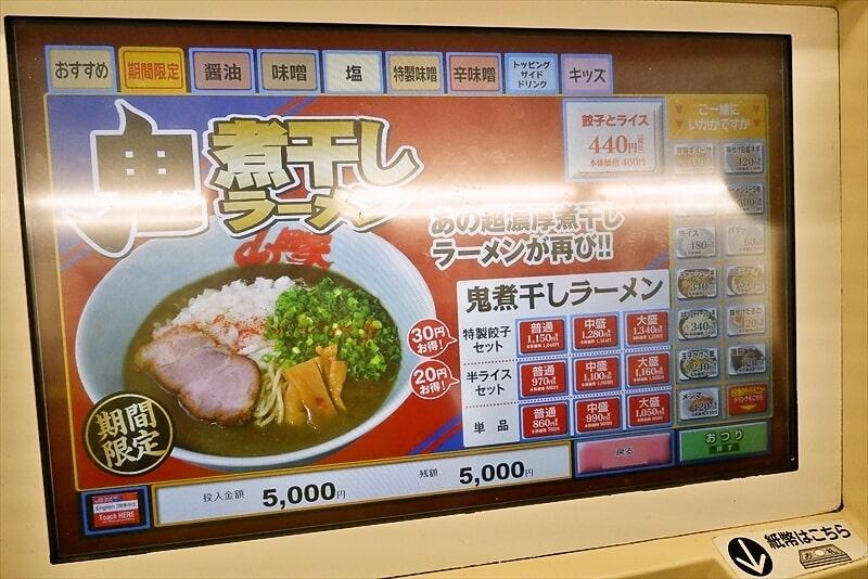 『山岡家』券売機