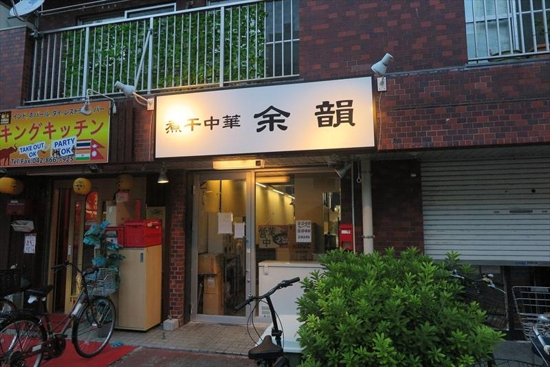 『煮干中華 余韻』外観写真