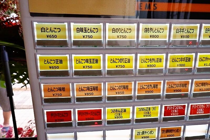 『麺や ZEっ豚』券売機写真1