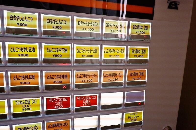 『麺や ZEっ豚』券売機写真2