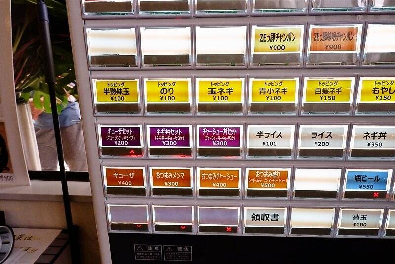 『麺や ZEっ豚』券売機写真3