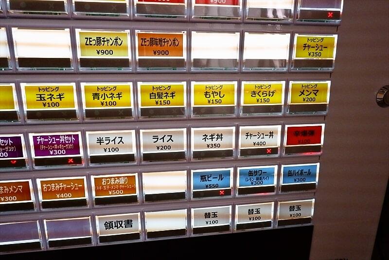 『麺や ZEっ豚』券売機写真4