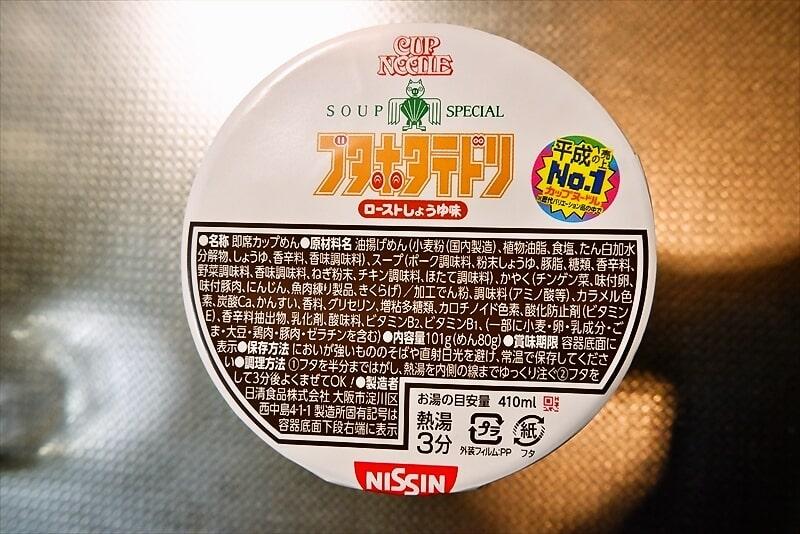 『カップヌードル 復刻版ブタホタテドリ ビッグ』1