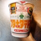 セブン限定『カップヌードル 復刻版ブタホタテドリ ビッグ』実食レビュー!