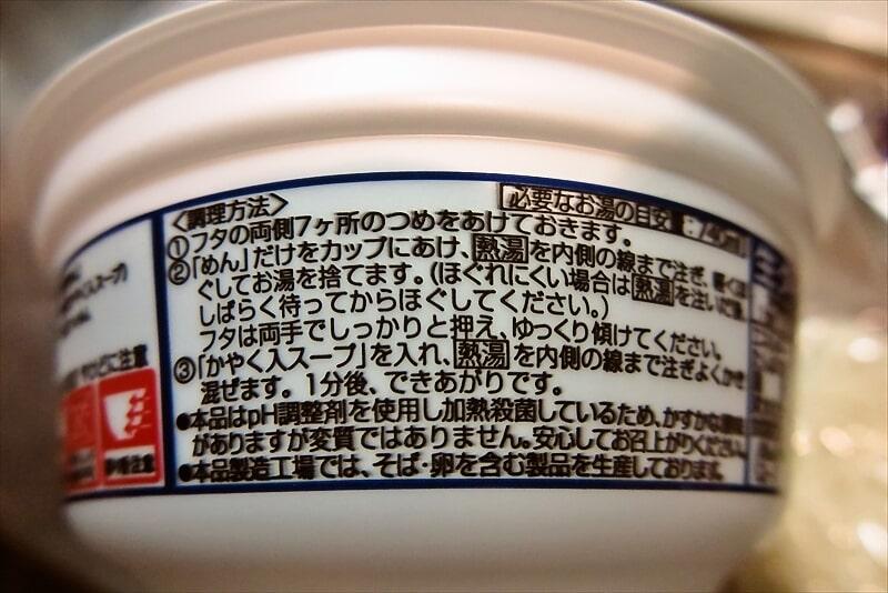 『寿がきや だし名人 関西風うどん』4