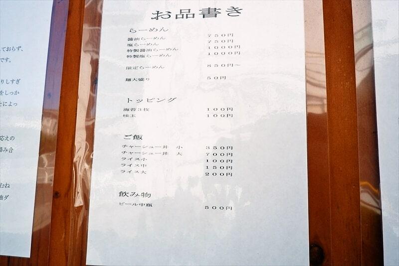 『らーめん石山商店』お品書き