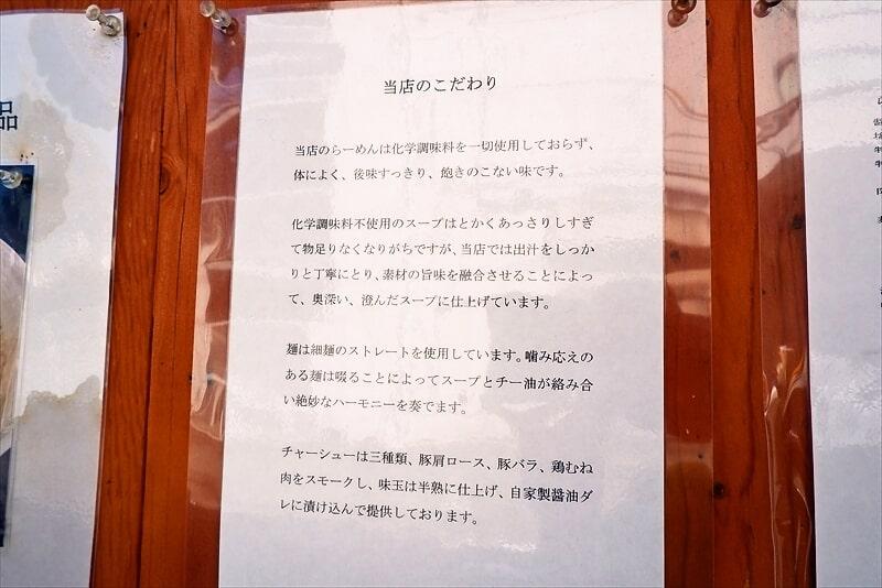 『らーめん石山商店』こだわり